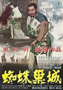 Throne_of_Blood_Japanese_1957_poster